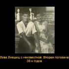Лёва Лившиц с неизвестной. Вторая половина 30-х годов