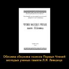Обложка сборника аннотаций Первых чтений. 1996.